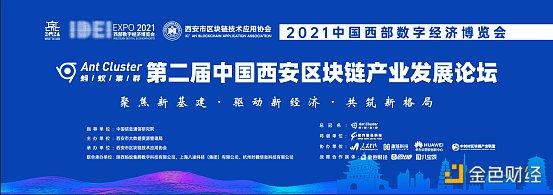 第二届中国西安区块链产业发展论坛首发预告插图