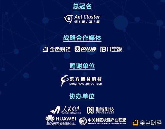 第二届中国西安区块链产业发展论坛首发预告插图1