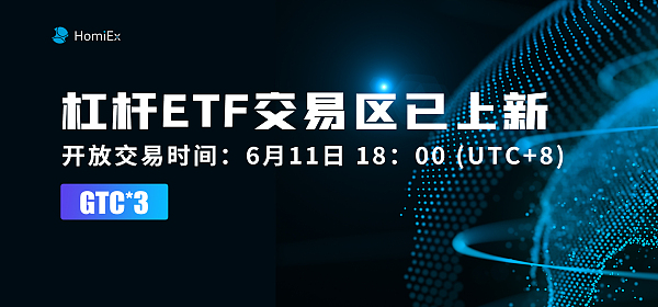 HomiEx(红米交易所)关于上线GTC3倍多空杠杆ETF交易对的公告