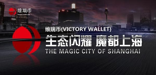 全球维瑞币(Victory wallet)生态闪耀魔都上海
