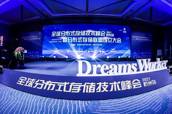"""""""同储梦·赢未来"""" 全球分布式存储技术峰会2021·杭州站隆重召开"""