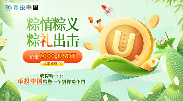 数字资讯平台币投中国上线、端午福利送给你