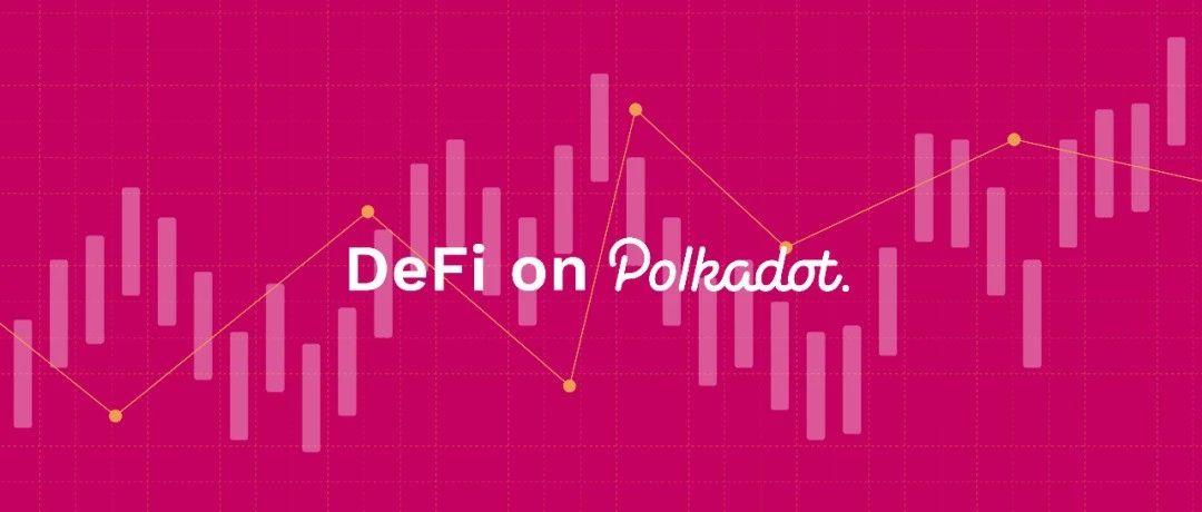 波卡对于DeFi的发展而言 究竟有什么优势?