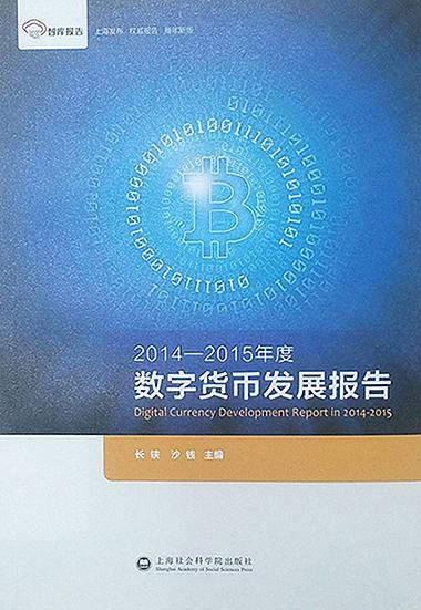 2009年,中本聪发表论文《比特币:一种点对点的电子现金系统》的时候,还有很少人了解什么叫做比特币