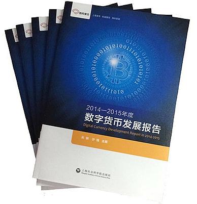 《2014-2015年度数字货币发展报告》着眼于数字货币的现状与走向,全方位解读过去一年全球数字货币领域的动向,