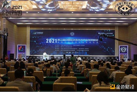 第三届中国区块链技术产业发展峰会举行 火链科技受邀参与插图