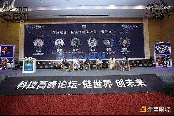 第三届中国区块链技术产业发展峰会举行 火链科技受邀参与插图1