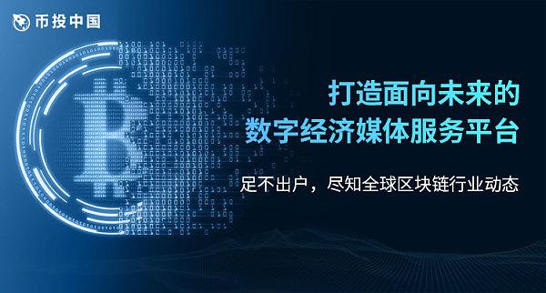 币投中国 下一个赛道诞生地