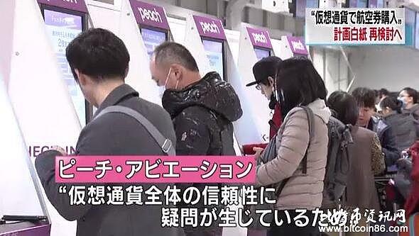 日本乐桃航空:用比特币买飞机票计划搁置