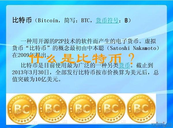 比特币的货币供应机制与金银等贵金属货币相类似