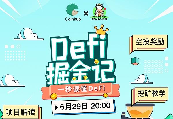 DeFi掘金記-NewB帶你一秒讀懂DeFi 玩轉DeFi