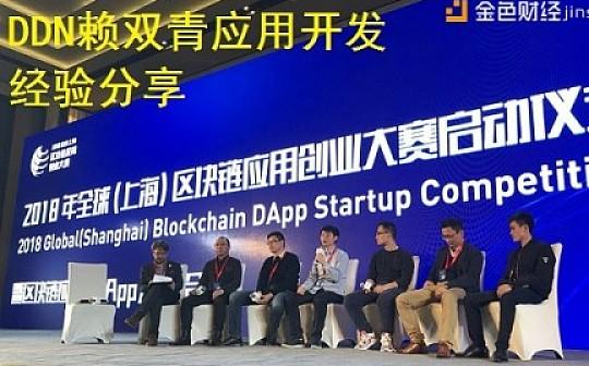 【坚守与开创】-记2018年全球(上海)区块链应用创业大赛启动仪式