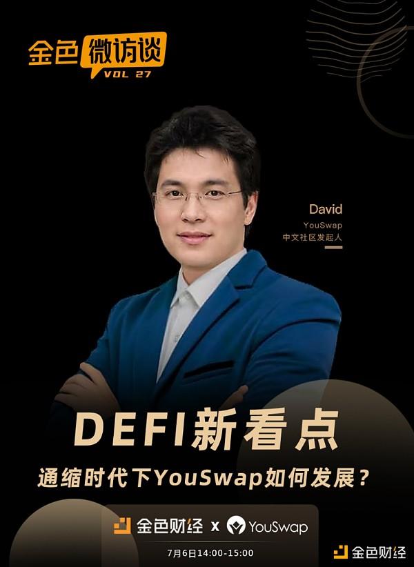 对话David:DEFI新看点 通缩时代下YouSwap如何发展插图