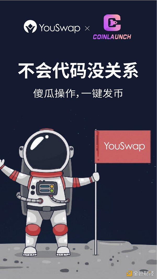 对话David:DEFI新看点 通缩时代下YouSwap如何发展插图4