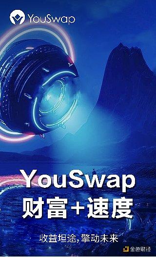 对话David:DEFI新看点 通缩时代下YouSwap如何发展插图5