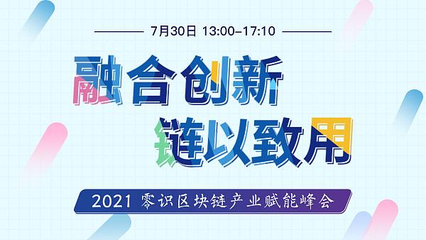 """""""融合创新 链以致用"""" 2021 零识区块链产业赋能峰会"""