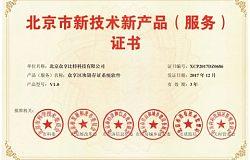 众享比特再获北京市新技术新产品证书