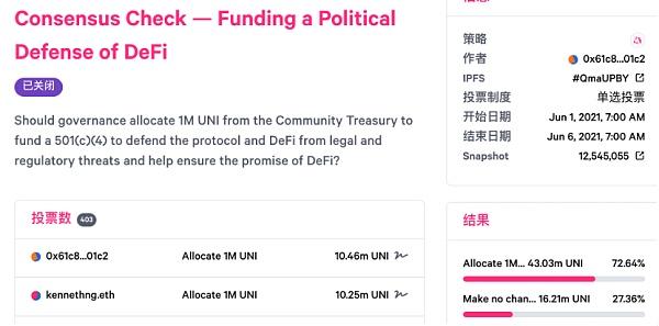 「DeFi教育基金」抛售Uniswap财库拨款引争议插图