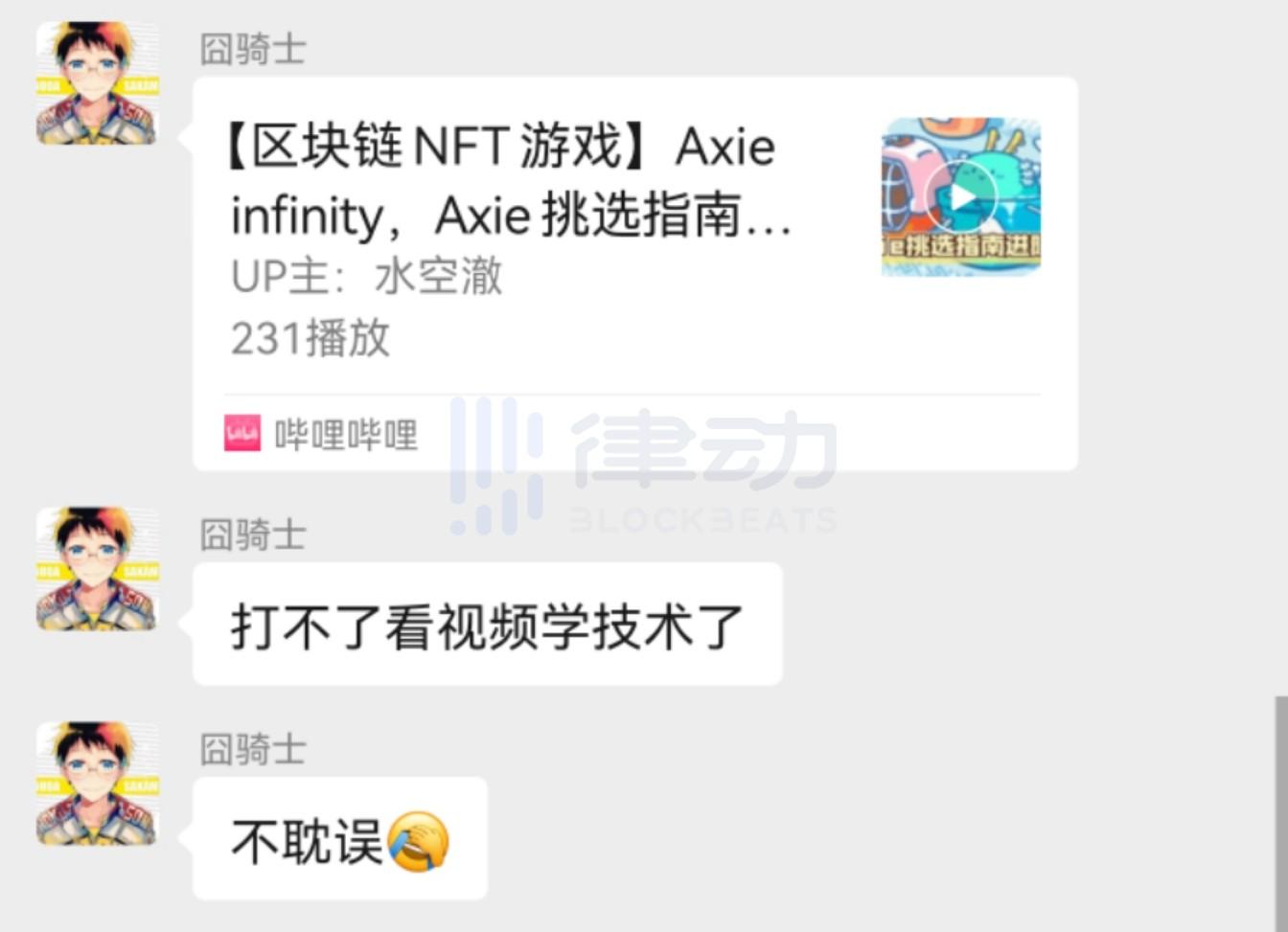 Axie Infinity骨灰玩家:这是链游中的「以太坊」插图1