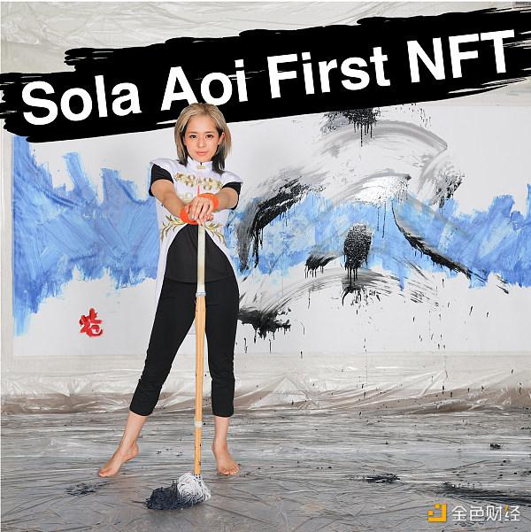 苍井空发布首套NFT作品插图1