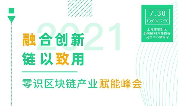2021 零识区块链产业赋能峰会