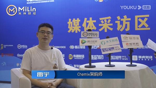 Web3.0中国峰会|专访Chemix架构师 雷宇