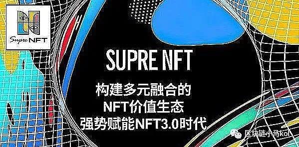 """即将发车迪拜Super NFT项目 、成为 NFT 世界的""""淘宝""""项目、首发币安强势来临"""