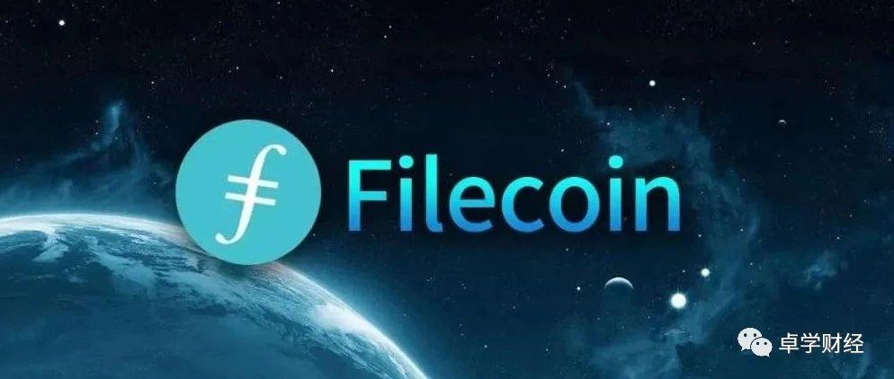 浅谈FileCoin长线投资价值