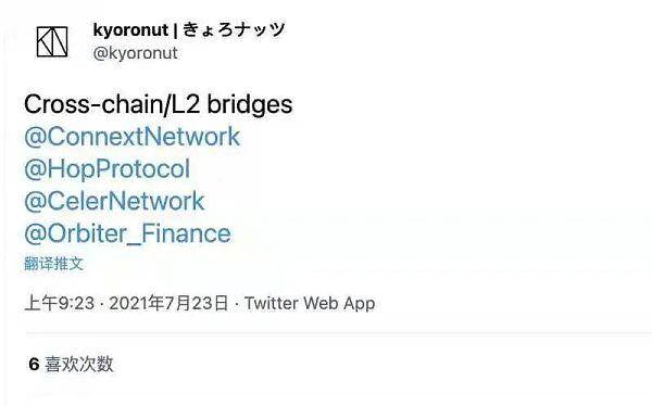什么是跨鏈交換?