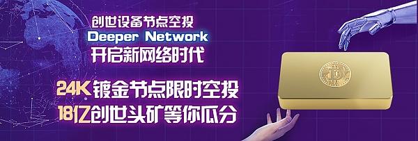Deeper Network 创世节点空投活动盛大开启 24K 镀金节点先到先得