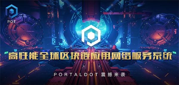 低风险高收益 一文看懂如何上车Portaldot生态