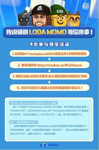 MOBOX and Binance NFT Marketplace寻宝活动