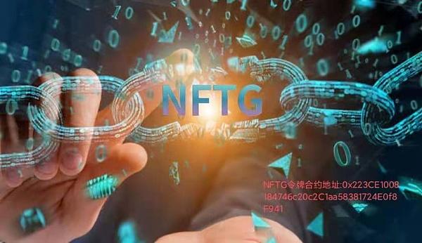 NFTG最有潜力前景