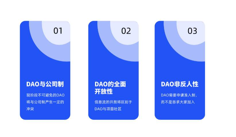 The establishment and reflection of DAO: Why set up a DAO for developers?