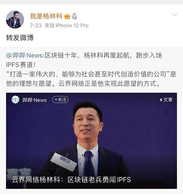 中国比特币教父杨林科转战IPFS,留给小散的时间真的不多了