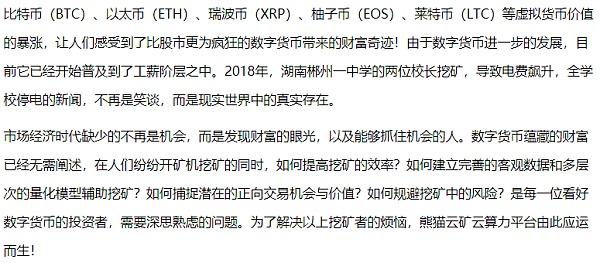 熊猫云矿与国际顶级风投强强联合,探索云算力平台