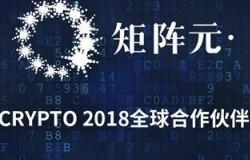 矩阵元携手美国高通,成CRYPTO 2018全球合作伙伴