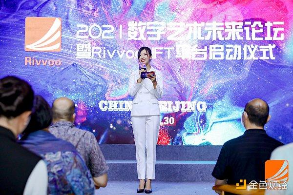 2021 数字艺术未来论坛暨 RivvooNFT 平台启动仪式在北京举行