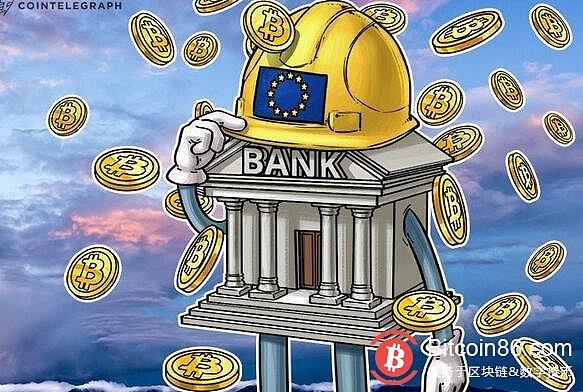 欧洲央行表示欧洲金融机构对比特币之类的数字货币兴趣不大