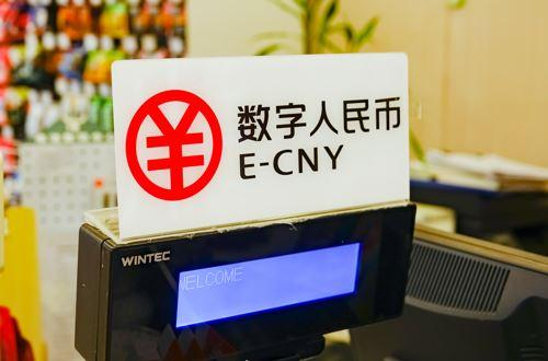 Nearly ten banks have launched digital RMB business to analyze the entry mode of non-operating institutions