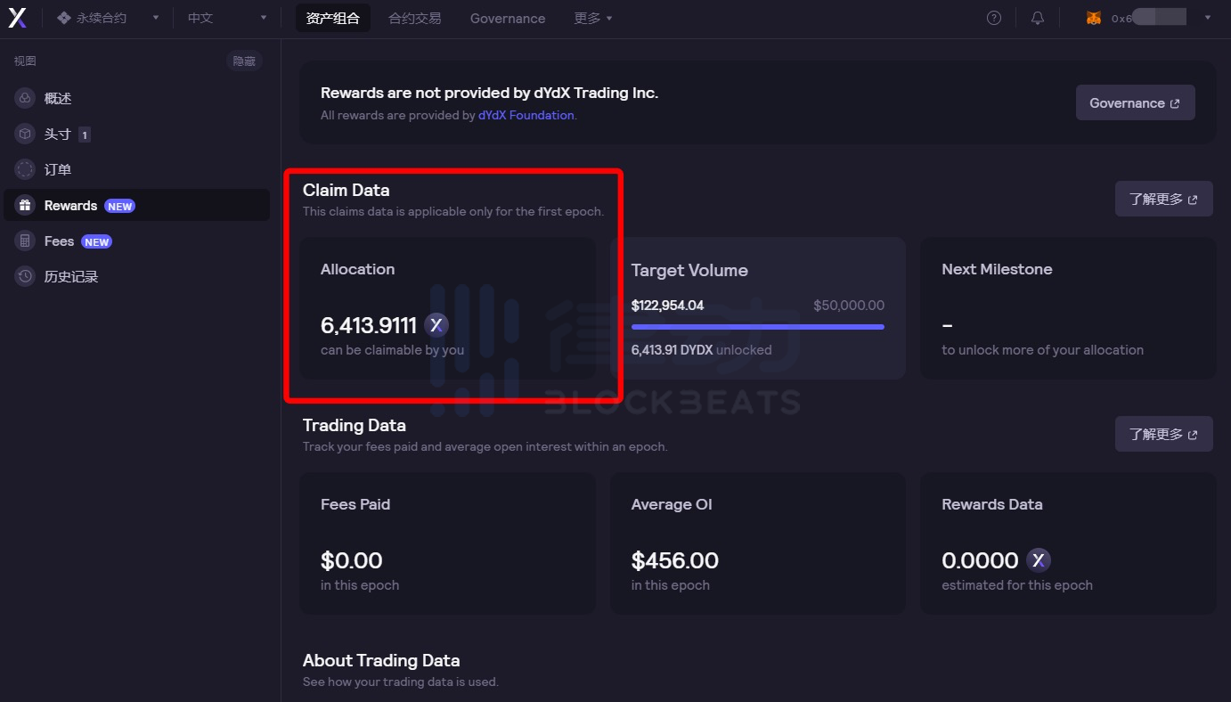 How to receive decentralized derivatives trading protocol dYdX governance tokens?