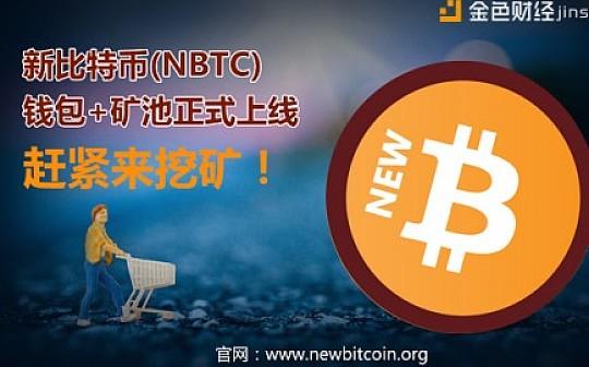 手把手教你用个人电脑挖新比特币(NBTC)