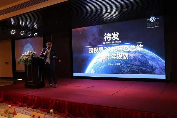 跨视界科技总经理余俊涛分享