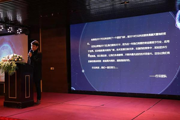 行云数字科技联合创始人夏士霏分享