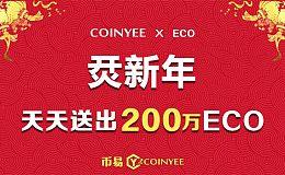 币易Coinyee烎新年 每天送出200万ECO