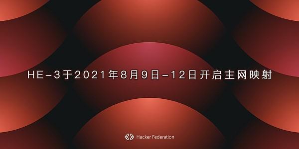 官方公告   HE-3 于 2021 年 8 月 9 日-12 日开启主网映射