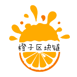 橙子区块链