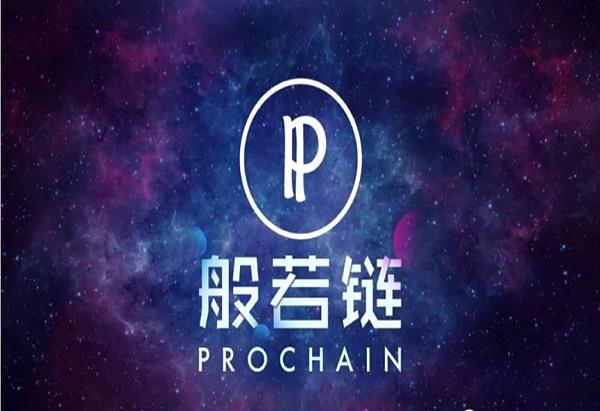ProChain令牌出售瞬间售罄,我们都不知道,没了,怎么回事?