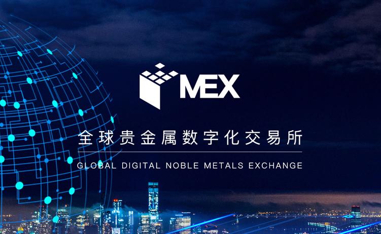 MEX全球首家贵金属数字化交易所诞生 提供黄金、白银、钻石等商品上链服务基础设施