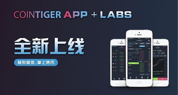 CoinTiger  APP和LABS全新上线啦 产品升级体验提升